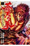 蒼天の拳 リジェネシス 2 ゼノンコミックス