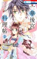 一華後宮料理帖 2 花とゆめコミックス