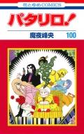 パタリロ! 100 花とゆめコミックス