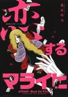 恋するマライヒ -パタリロ!bestセレクション-花とゆめコミックス