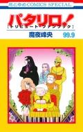 パタリロ! 99.9 トリビュート・ファンブック 花とゆめコミックス