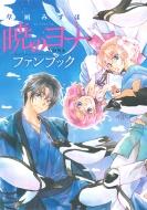 暁のヨナ ファンブック 花とゆめコミックス
