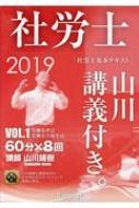 基本テキスト 社労士山川講義付き。 vol.1 2019 労働基準法・労働安全衛生法