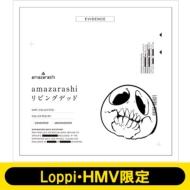 《Loppi・HMV限定 ネックストラップ付きセット》 リビングデッド 【初回生産限定盤】(CD+GOODS)