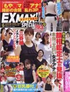 EX MAX! SPECIAL (エキサイティングマックススペシャル)Vol.127 EX MAX! 2018年 11月号増刊