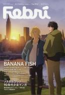 Febri Vol.51 Comic REX 2018年 11月号増刊