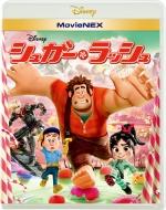 シュガー・ラッシュ MovieNEX