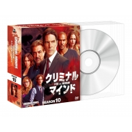 クリミナル・マインド/FBI vs.異常犯罪 シーズン10 コンパクト BOX