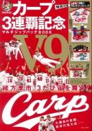 カープ 3連覇記念 マルチジップバッグBOOK TJMOOK
