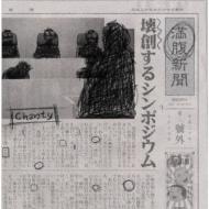 [kaisou Suru Symposium]