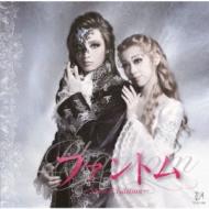 ファントム -Special Edition-
