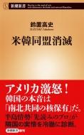 米韓同盟消滅 新潮新書