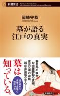 墓が語る江戸の真実 新潮新書