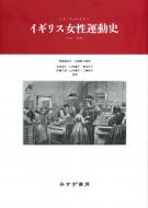 イギリス女性運動史 1792‐1928