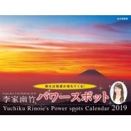 李家幽竹パワースポットカレンダー 2019