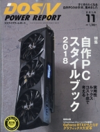 DOS / V POWER REPORT (ドス ブイ パワー レポート)2018年 11月号