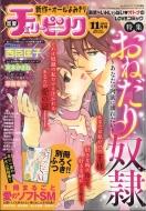 恋愛チェリーピンク エレガンスイブ 2018年 11月号増刊