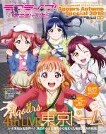 電撃G'sマガジン号外 ラブライブ!サンシャイン!! Aqours Autumn Special 2018 電撃G's magazine 2018年 11月号増刊