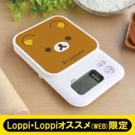 キッチンスケール【Loppi・Loppiオススメ限定】