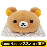 リラックまんクッション&ブランケット【Loppi・Loppiオススメ限定】