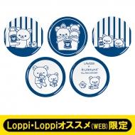 豆皿5枚セット【Loppi・Loppiオススメ限定】