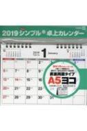 書き込み式シンプル卓上カレンダーA5ヨコ 2019