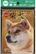 柴犬カレンダー卓上書き込み式B6タテ 2019