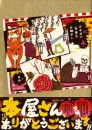 ガイコツ書店員 本田さん アニメDVD付き特装版 上 MFコミックス ジーンピクシブシリーズ