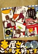ガイコツ書店員 本田さん アニメDVD付き特装版 下 MFコミックス ジーンピクシブシリーズ