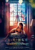 「女と男の観覧車」Blu-ray