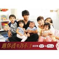 「過保護のカホコ2018〜ラブ&ドリーム〜」DVD