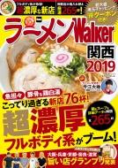 ラーメンwalker関西 2019 ラーメンウォーカームック