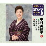特選・歌カラベスト3::京都二寧坂/無法松の恋/瞼の母
