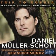 ロシアへの旅〜チャイコフスキー:ロココ変奏曲、グラズノフ:吟遊詩人の歌、他 ダニエル・ミュラー=ショット、ショハキモフ&ベルリン・ドイツ響