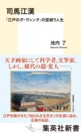 司馬江漢 「江戸のダ・ヴィンチ」の型破り人生 集英社新書