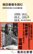 堀田善衞を読む 世界を知り抜くための羅針盤 集英社新書