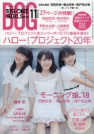 BIG ONE GIRLS 2018年 11月号