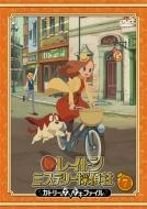 Layton Mystery Tanteisha -Katri No Nazotoki File-7