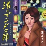 渚のズンドコ節 (7インチシングルレコード)
