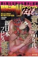 誰も知らなかった猪木と武藤 闘魂Vスペシャル伝説 失われた時代を撮り続けた男の証言 メディアックスMOOK