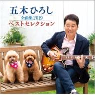 Itsuki Hiroshi Zenkyoku Shuu 2019 Best Selection
