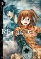 RErideD -刻越えのデリダ-上 角川スニーカー文庫