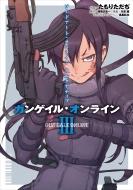 ソードアート・オンライン オルタナティブ ガンゲイル・オンライン III 電撃コミックスNEXT