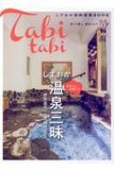 タビタビ 近くて遠い、旅をしよう 04 しずおか知的探検BOOK ぐるぐるマップ別冊