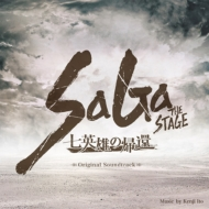 SaGa THE STAGE 〜七英雄の帰還〜Original Soundtrack