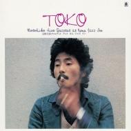 Toko 日野元彦クヮルテット アット ネム ジャズ イン