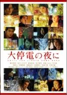 大停電の夜に DVD