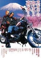 真夜中の弥次さん喜多さん DVD