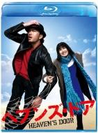 ヘブンズ・ドア Blu-ray