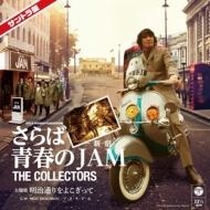 〜さらば青春の新宿JAM〜主題歌 明治通りをよこぎって / NICK! NICK! NICK!/プ・ラ・モ・デ・ル (レッド・ヴァイナル仕様/7インチシングルレコード)